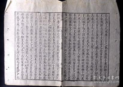 明代文学家、藏书家茅坤明万历十七年(1589)自刻本《汉书钞》卷五十八东方朔传散页一张!明代白棉纸初刻初��!可装镜框装饰书房,增添文化品位;可赠送亲朋,还可以做成明代版刻留真谱!