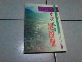 江西省交通旅游地图册