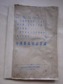 《中医基本知识讲义》(病理辨证和中草药方)施甸县中医班1971年 清晰蜡刻油印本  16开100页完整无缺(有勘误表)