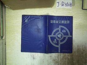 河南省交通图册 ..