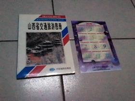 山西省交通旅游图册