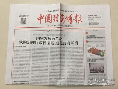 中国经济导报 2018年 2月8日 星期四 本期共12版 总第3220期 邮发代号:1-184