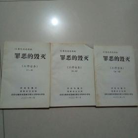 12集电视连续剧   罪恶的毁灭   工作台本 (全三册)