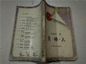 天.神 人 马晓宏 国际文化出版公司 1988年一版一印 大32开平装