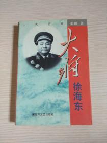 大将徐海东