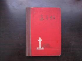 1967年东方红布脊漆面日记本---天津制本厂---东方红音乐舞蹈史诗大插页