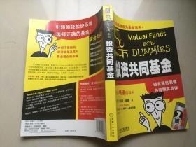 投资共同基金(原书第4版)阿呆系列   正版品好