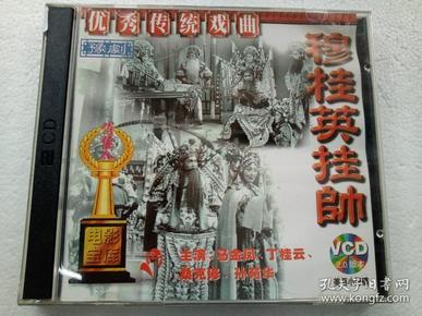 H078、优秀传统戏曲VCD,【豫剧】【穆桂英挂帅】,品相好,全新己开封!