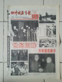 1999年5月14日《中国教育报》(表彰驻南使馆工作人员和新闻工作者)