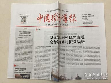 中国经济导报 2018年 2月9日 星期五 本期共8版 总第3221期 邮发代号:1-184