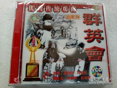 H079、优秀传统戏曲VCD,【京剧】【群英会】,品相好,全新未开封!
