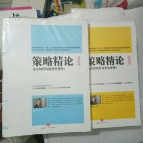 策略精论(基础篇)+(进阶篇)两册合售未开封