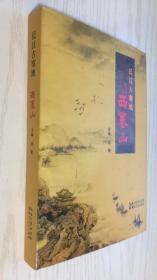 长江古塞地--西塞山 正版新书