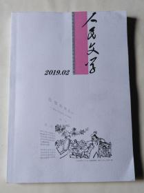 人民文学(2019年第2期)