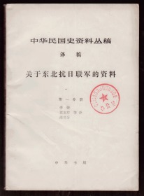 中华民国史资料丛稿: 译稿 关于东北抗日联军的资料 第一分册