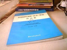 全国钢琴演奏(业余)考级作品集.第四套:第一级~第十级