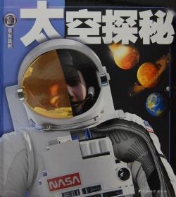 权威探秘百科:太空探秘