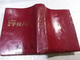 原版日本日文书 精解学校六法(昭和53年度版) 相良惟一 协同出版株式会社 1977年3月 32开软精装