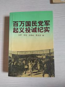 百万国民党军起义投诚纪实(下册)