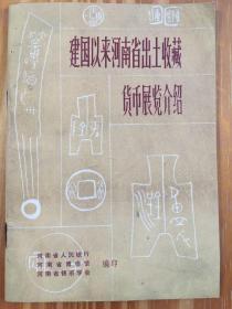 著名钱币学家赵宁夫签赠朱活先生:建国以来河南省出土收藏货币展览介绍