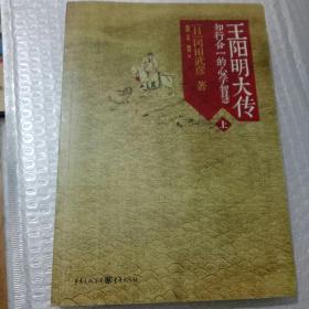 王阳明大传上册9787229087784