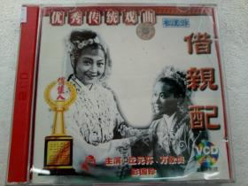 H080、优秀传统戏曲VCD,【滇剧】【借亲配】,品相好,全新己开封!