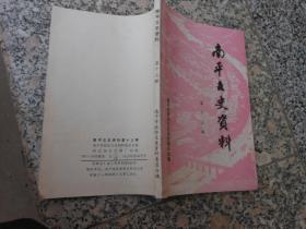 南平文史资料第十三辑;游酢生平纪略和事迹