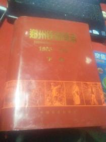 郑州铁路局志1893~1991 下册