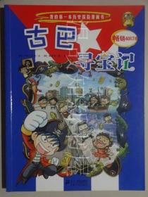 我的第一本历史探险漫画书(彩绘本):古巴寻宝记  (正版现货)