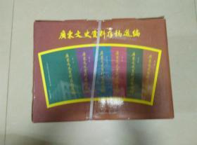 广东文史资料存稿选编 原盒一盒六册全