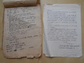 速记专家【王金梁,信札1通。简介8页】