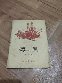 1958年版(汉画)