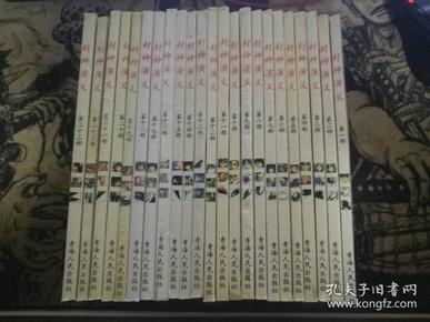 藤崎龙《封神演义》漫画,老版大本全23册,好品