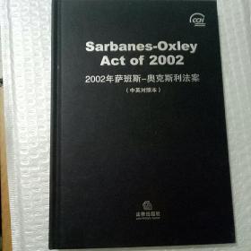 2002年萨班斯-奥克斯利法案:中英对照本