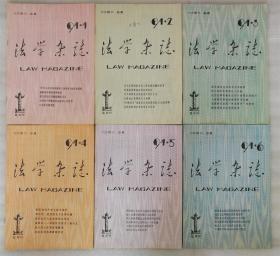 法学杂志1991年 双月刊(1-6全)