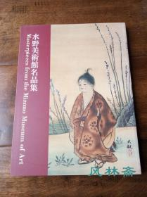 水野美术馆名品展 日本明治大正昭和时代名画102件 16开全彩