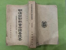 民國書 明清間耶穌會士譯著提要 徐宗澤  中華書局(B5-03)