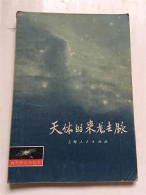 天体的来龙去脉 /余衡泰著 上海人民出版社