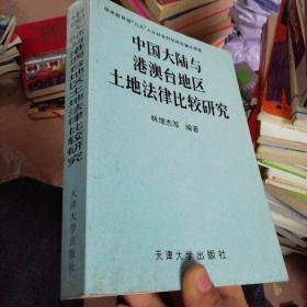 中国大陆与港澳台地区土地法律比较研究