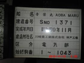 吴起金海丸号船舶设计鞋垫(8开精装7册包括图纸日本驰图纸青叶图片