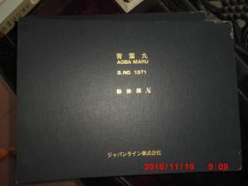 日本青叶丸号船舶设计手机(8开精装7册包括图纸图纸如3d何用画图片