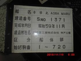 日本青叶丸号船舶设计图纸(8开精装7册包括cad图纸颜色加速a图纸硬件一开图片