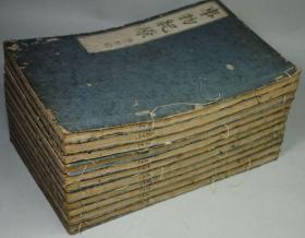 稀见顺治13年和刻本、宋  高承《事物纪原》十卷11册全、此书专记古代事物原始之属。凡10卷,共记1765事,分55部排列。其书于每事每物,皆考索古书,推其缘起。底本为明正统13年胡文焕刻本