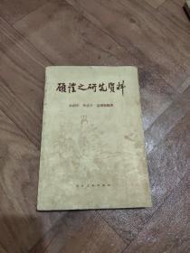 1962年版(顾恺之研究资料)