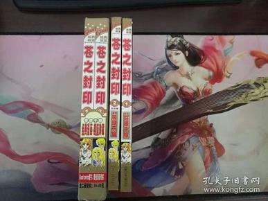 筱原千穗《苍之封印》漫画,老版合订本全2册盒装好品