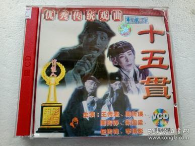 H082、优秀传统戏曲VCD,【昆剧】【十五贯】,品相好,全新己开封!