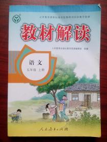小学语文 教材解读,小学语文辅导,小学语文五年级上册,小学语文5年级上册,14