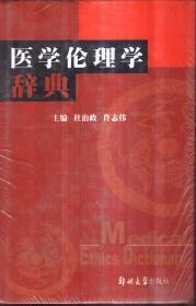 医学伦理学辞典(精装)