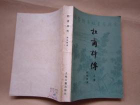 《杜甫评传》(上卷)1982年。一版一印   品佳、