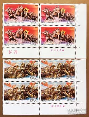 方连套票:9629中国工农红军长征胜利六十周年(下厂铭)